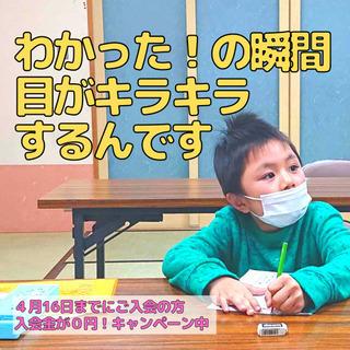 学研教室は4/16まで入学金0円キャンペーン開催中