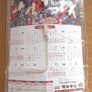 ★未使用!2021年(令和3年)江戸凧 大相撲カレンダー(歌川国...