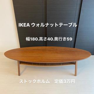 【ネット決済】IKEA ストックホルム ウォルナットテーブル
