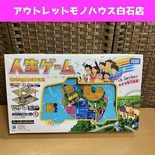 タカラトミー 6代目 人生ゲーム ボードゲーム 2人~6人用 6...