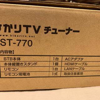 ひかりtvチューナー ST-770