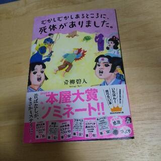 本屋大賞ノミネート本