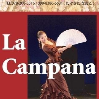 神戸三宮 嶽北尚子フラメンコ教室 La Campana