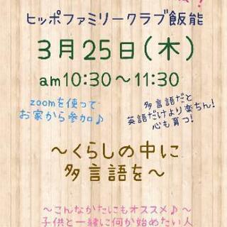 3月25日(木)開催!受付中!