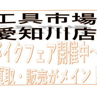 バイク・自転車フェア開催〜‼️工具市場愛知川店