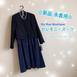 【相談中】新品☆未着用 RuiRue Boutique セレモニ...