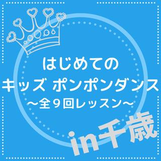 『はじめてのキッズポンポンダンス全9回レッスンin千歳』4月スタ...