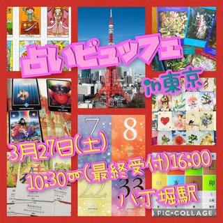 【占いビュッフェ】in東京♪  3/27(土)