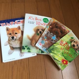 児童書4冊