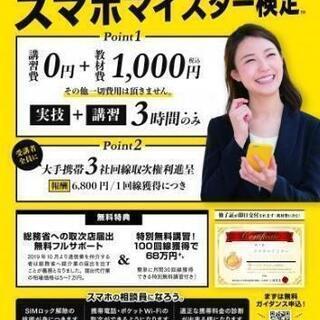 【沖縄で取れる資格!】スマホマイスター知っていますか?