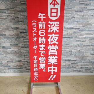 看板 【深夜営業中】 店舗用 飲食店 ラストオーダー 赤 軽量 ...