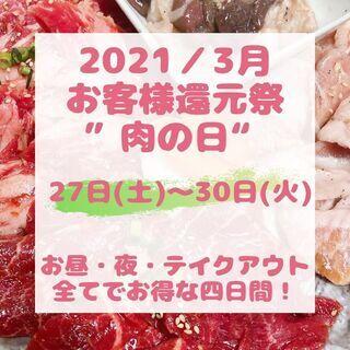 """3月の""""肉の日""""は27日(土)~30日(火)開催!"""