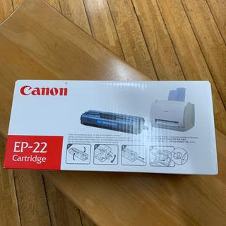 ☆新品、未開封☆Canon  EP-22 カートリッジ