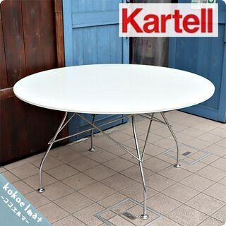 イタリアのデザイナーズ家具ブランドKARTELL(カルテル)のG...
