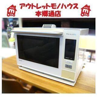 〇【Sharp ヘルシオ AX-SA1-W 2014年製 ホワイ...