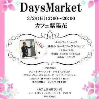 3/28(日)手品教室 塩尻カフェ紫陽花 DaysMarket開催!