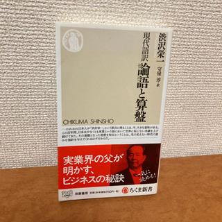 論語と算盤/渋沢栄一 現代語訳