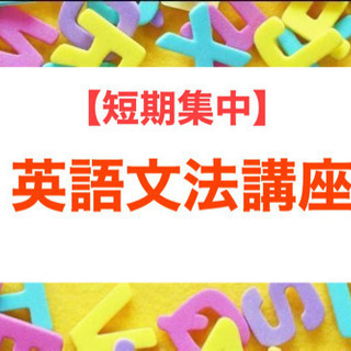 春休み集中英語講座 (Web)