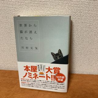 世界から猫が消えたなら/川村元気