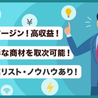 【簡単】副業🆗!! キャッシュレス営業