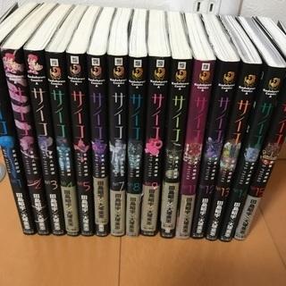 多重人格探偵サイコ 1から15巻セット