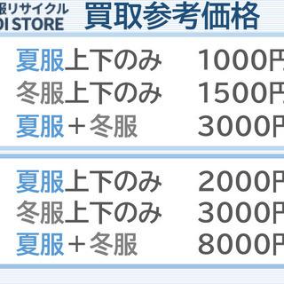【3月限定】中古の学生服・制服の出張買取【1日1名様限定/OPE...