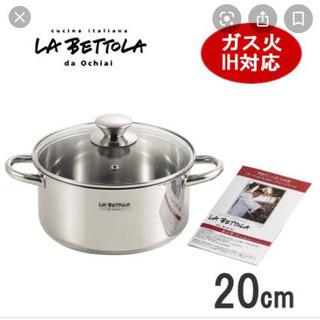 新品 両手鍋 20cm IH対応 La bettola d…