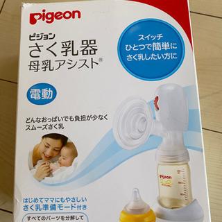 【値下げ】電動搾乳機