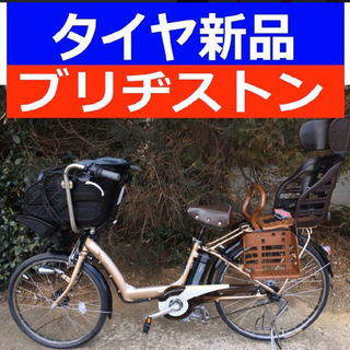 R11E 電動自転車 I53N☯️ブリジストンアンジェリーノ長生...