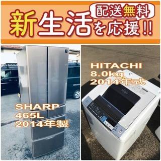 🔥期間限定🔥送料設置無料🔥大型冷蔵庫/洗濯機の2点セットでこの価...