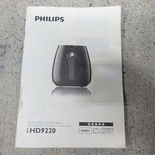 🍎フィリップス ノンフライヤー HD9220 - 売ります・あげます