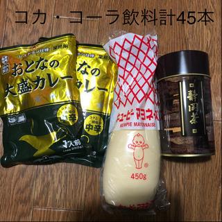 コカ・コーラ飲料計30本+マヨネーズ、日本茶、レトルトカレー