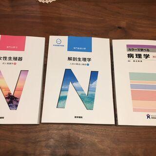 看護師 教科書3冊(医学書院 2020年購入) ほぼ未使用