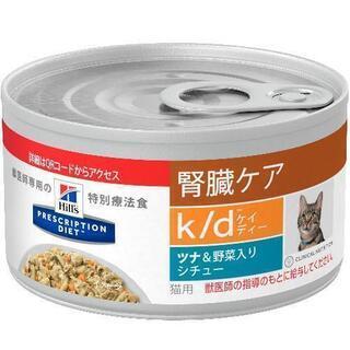 ヒルズk/d 腎臓ケアの缶詰を探しています