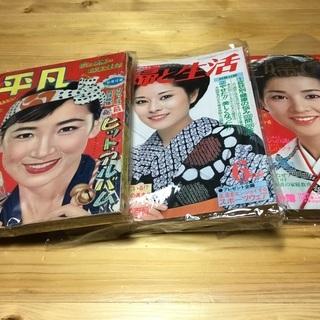 昭和レトロ「平凡」「主婦と生活」「主婦の友」3冊セット