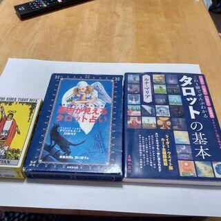 【ネット決済・配送可】タロットカード 2種 本 1冊
