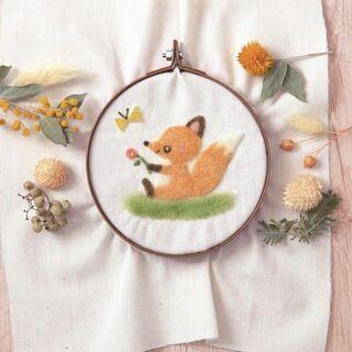 SH055◆)羊毛フェルトのふんわり刺繍キット きつねとち…