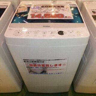 【愛品館八千代店】Haier2018年製4.5㎏全自動洗濯機JW...
