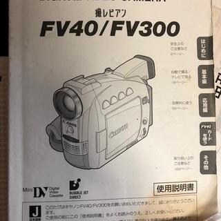 Canonデジタルビデオカメラ