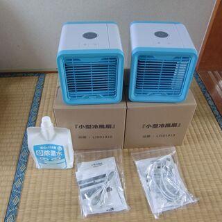 LIS01010  小型冷風扇  卓上冷風機