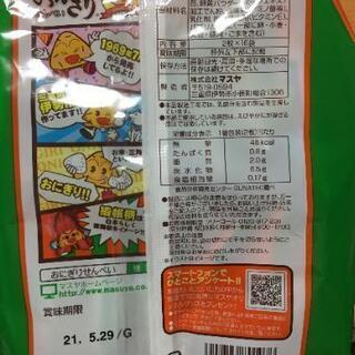 お徳用サイズのお菓子    一旦受付終了 − 岡山県
