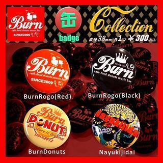 Burn☆缶バッジコレクション! 全4種類!