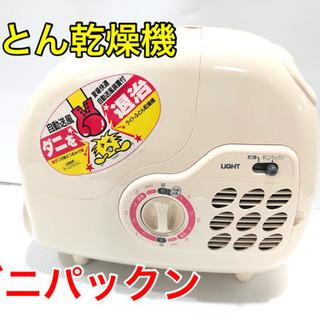 ふとん乾燥機 ダニパックン LFD-700【C5-305】