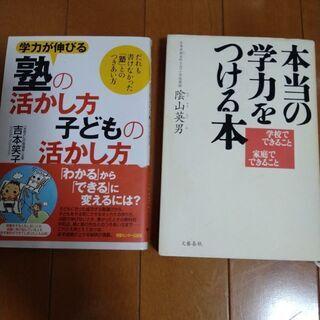 2冊セット