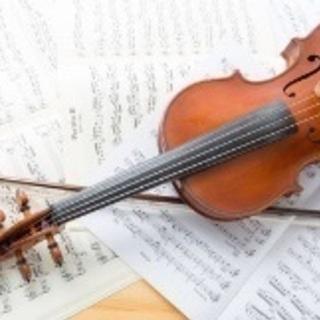 ヴァイオリン生徒募集