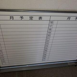 月間予定表(ホワイトボード)