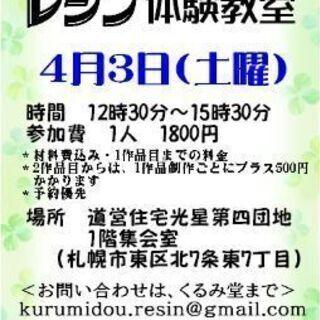 レジン教室4月3日(土)開催します