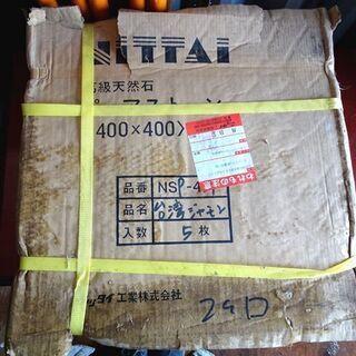 保管品◆NITTAI/ニッタイ 高級天然石 ピュアストーン