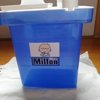 ミルトン容器