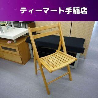 折りたたみ木製チェア ナチュラルカラー コンパクト収納 イス 椅子